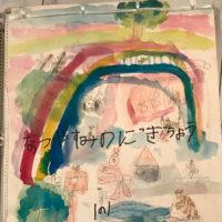 夏休みの日記帳